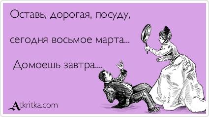 Почему я не люблю 8 марта