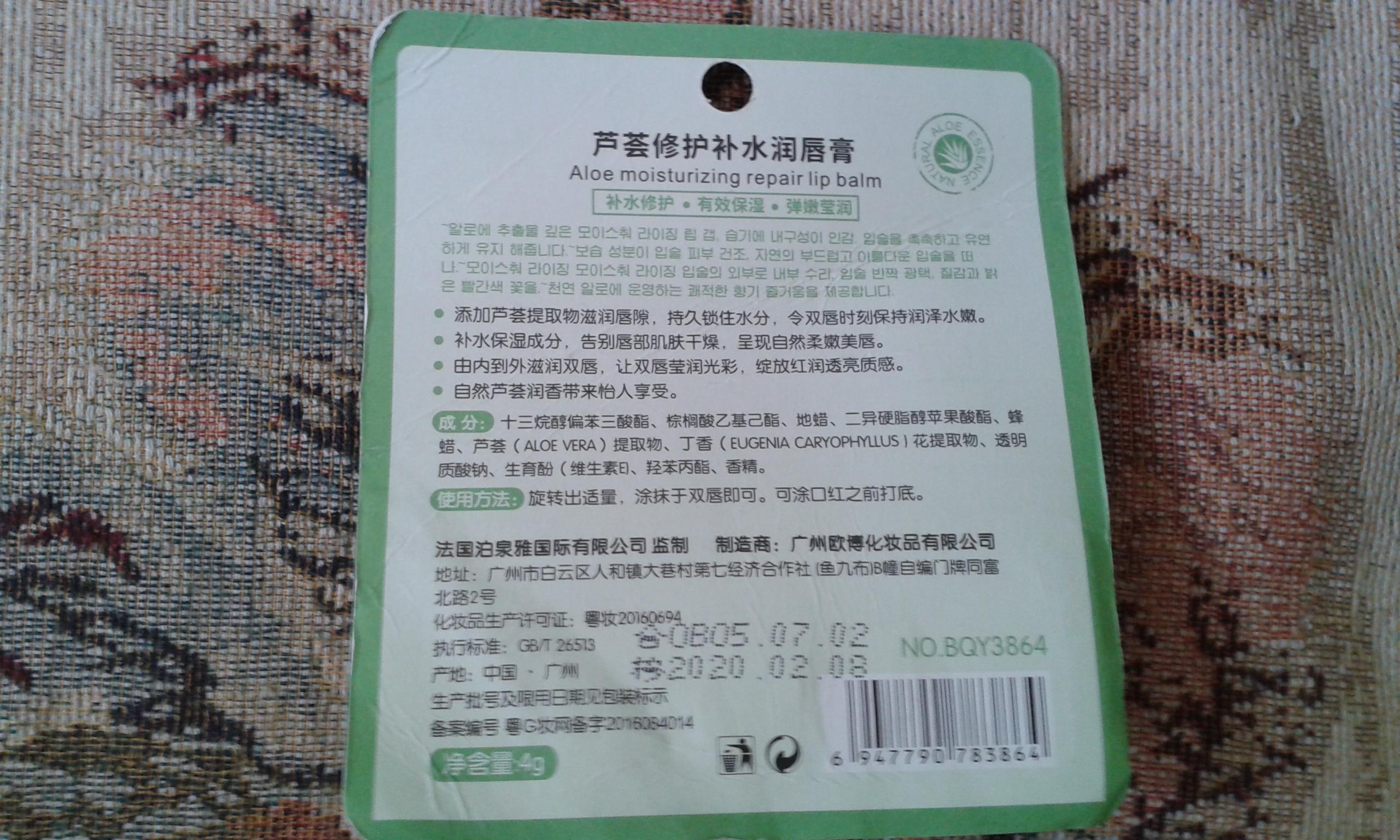 Бальзам для губ BIOAQUA Aloe Vera 92% с Aliexpress: отзыв