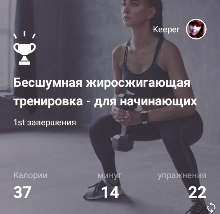 Мои тренировки
