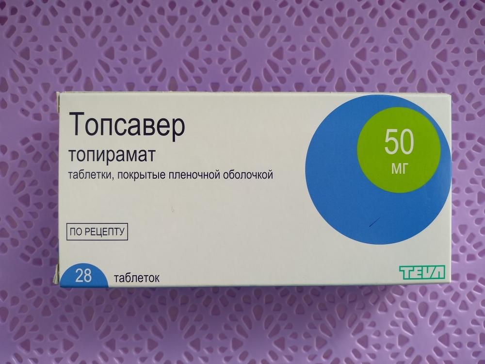 Топирамат (топамакс, топсавер, топалепсин) в профилактике мигрени. Мой опыт и отзыв