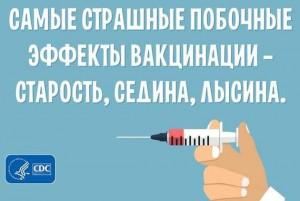 побочки от вакцин мем