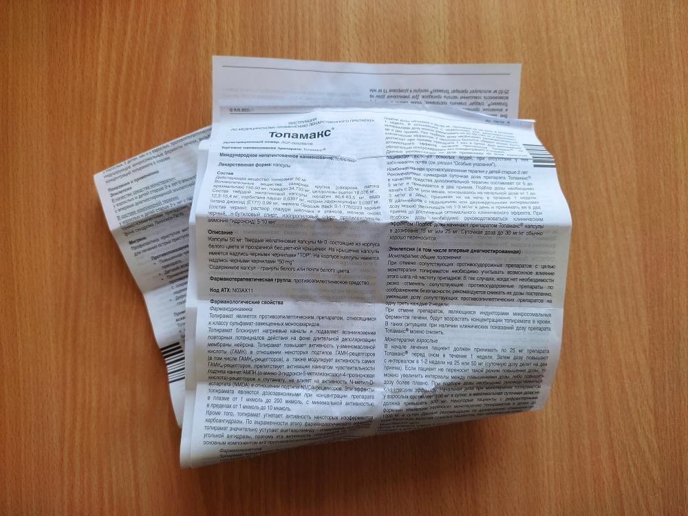 инструкция к топамаксу